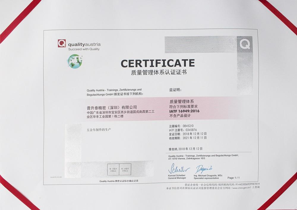热烈庆祝最新beplay官网下载app泰获得ITAF16949:2016证书
