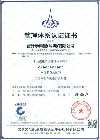 OHSAS18001:2007证书,JST最新beplay官网下载app泰,非标紧固件厂家